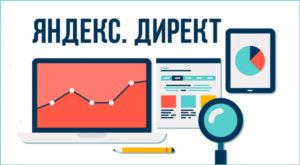 Контекстная реклама в интернете, Яндекс Директ