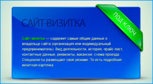создание сайта визитки, заказать сайт визитку