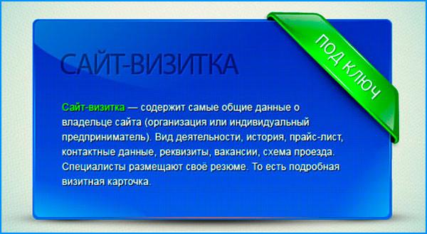 Создание сайта-визитки
