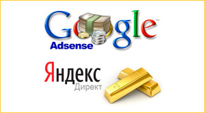 заработок на сайте, контекстная реклама, яндекс директ, google adsense